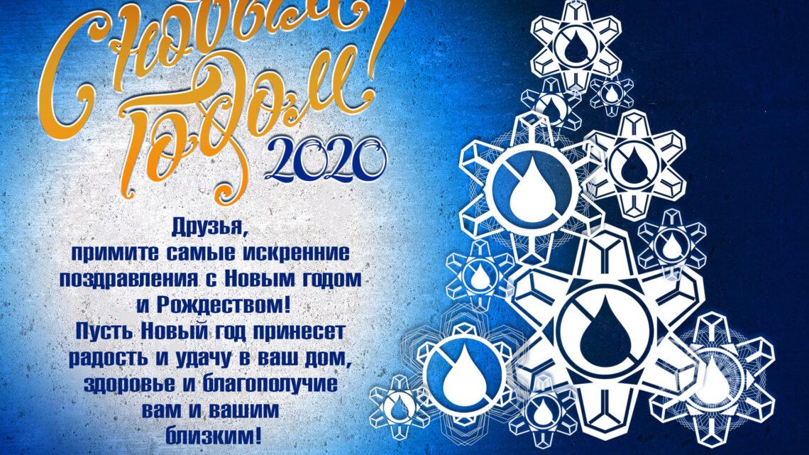 Друзья, примите самые искренние поздравления с наступающим Новым годом и Рождеством! Удачи, здоровья, всех благ!