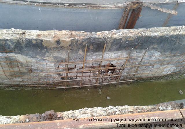 Реконструкция и гидроизоляция аэротенков очистных сооружений