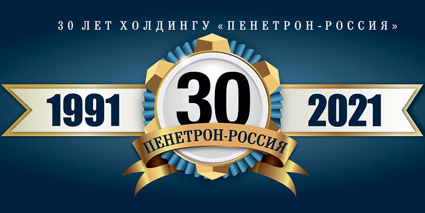 """30 лет холдингу """"Пенетрон-Россия"""""""